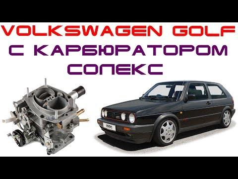 Ремонт переделка Volkswagen Golf под отечественный карбюратор СОЛЕКС