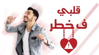 Yussef Zain - 9albi f khatar (Official Lyric Video) يوسف زين قلبي ف خطر
