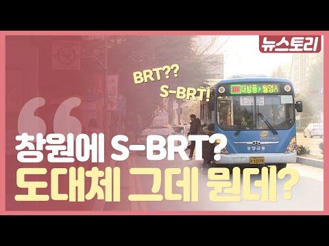 창원에 들어선다는 S-BRT, 도대체 그게 뭐길래?