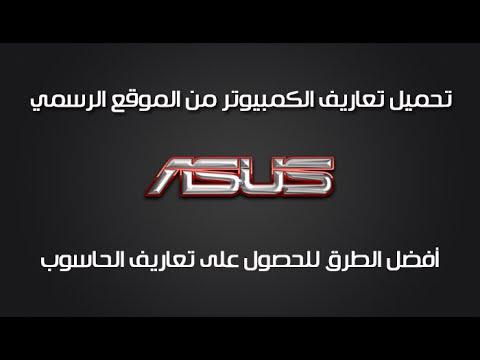 ab824e3dd41da  ح 130   تحميل تعاريف الكمبيوتر من الموقع الرسمي - ASUS Drivers - YouTube