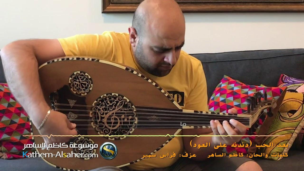 بعد الحب - كاظم الساهر (دندنه على العود) كما لم تسمعها من قبل Baad El Hob - Oud Playing