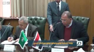 مصر العربية | وزارة التخطيط توقع برتوكول تعاون مع النقل البحري