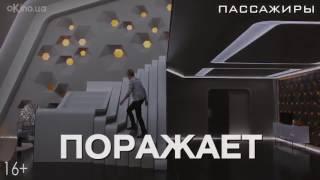 Пассажиры (Passengers) 2016 Русский ролик о фильме