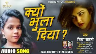 Kyo Bhula Diya | क्यों भुला दिया | Shika Sahani | New Hindi Sad Song 2020