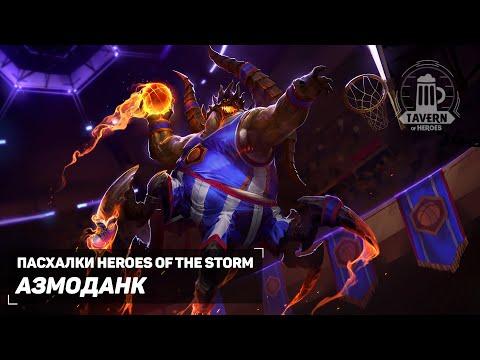 видео: Пасхалки heroes of the storm - Азмоданк (Русская озвучка).