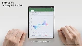 【Samsung Galaxy Z Fold2 5G】多重視窗&高效多工