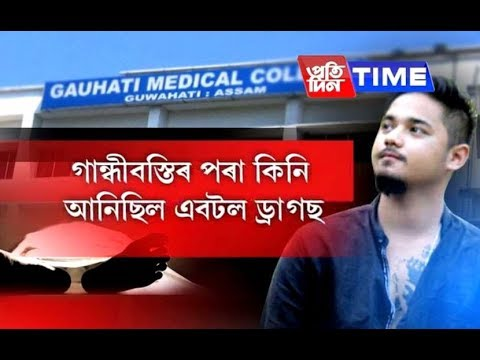 Boni Borgohain death: Dispur police arrest Haisung Ramsiary in connection with drug dealing