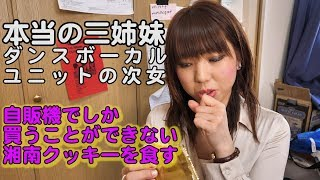 『三姉妹の部屋』#45 / 湘南クッキーご存知ですか? ご当地アイドル(流...