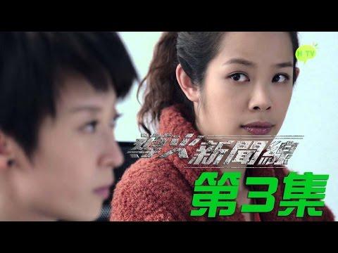 《導火新聞線》第3集 官方完整版 The Menu EP3 Full Episode