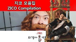 Block B ZICO Compilation! 블락비 지코 노래 모음집! [K-POP COVER DANCE]
