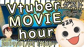 [LIVE] 【第十六回】Vtuber MOVIE hour【ゲスト:パンディ】