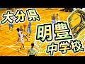 ピックアンドロールうまい!! 7番(177cm/1年生)いいね!!【大分県 明豊中学校ハイライ…