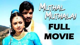 Muthal Muthalai  - Tamil Full Movie    Mageswaran   Madhu Chanda Dev Nath   UIE Movies