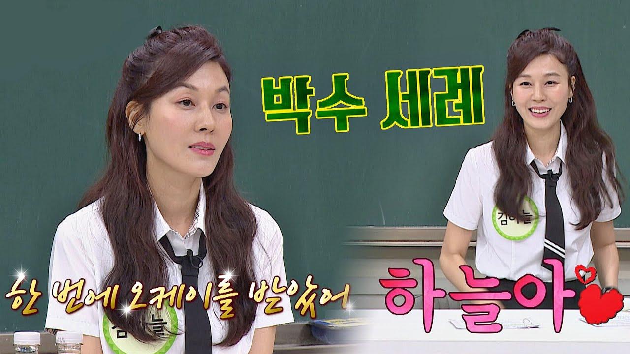 Kim Ha Neul Is Pretty in Pink Skinny Jean Leaving for