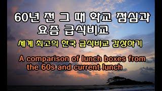 1960년대 학생들 도시락과 현재 학교 급식을 비교 A…