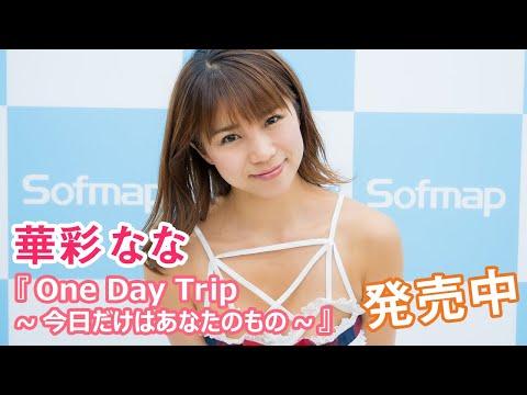 商品情報 タイトル:One Day Trip~今日だけはあなたのもの~ 発売日:2020年1月31日 ▽DVD購入 ...