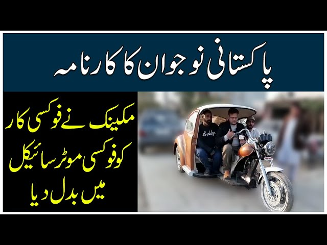 Rawalpindi mechanic converts Foxy car into Foxy motorcycle