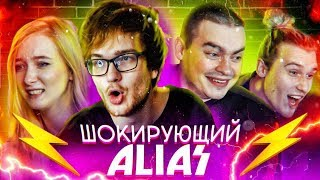 Шокирующий Alias - Выпуск #3 / Cheburussiatv И 2drots