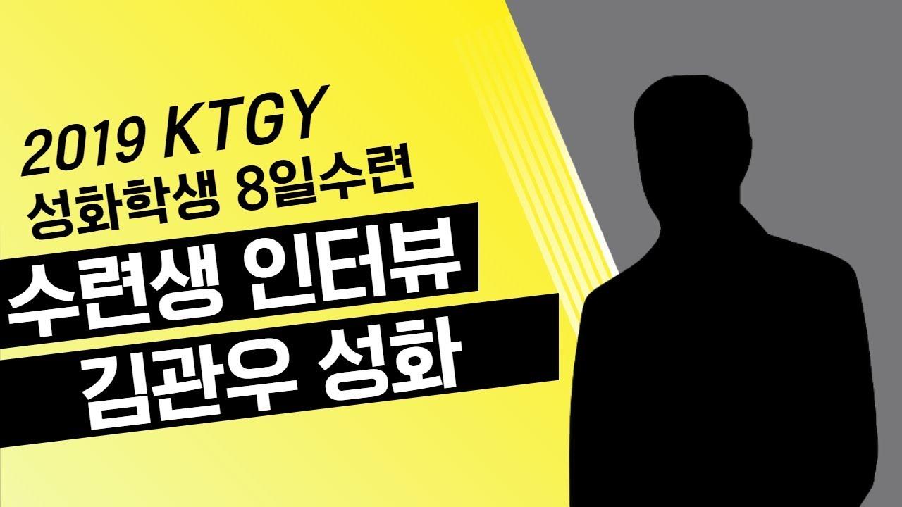 2019 KTGY 하계특별 성화학생 8일수련 인터뷰 [김관우]