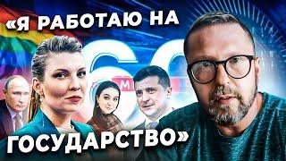 «Я работаю на российское государство». Скабеева об Украине, РФ и Путине