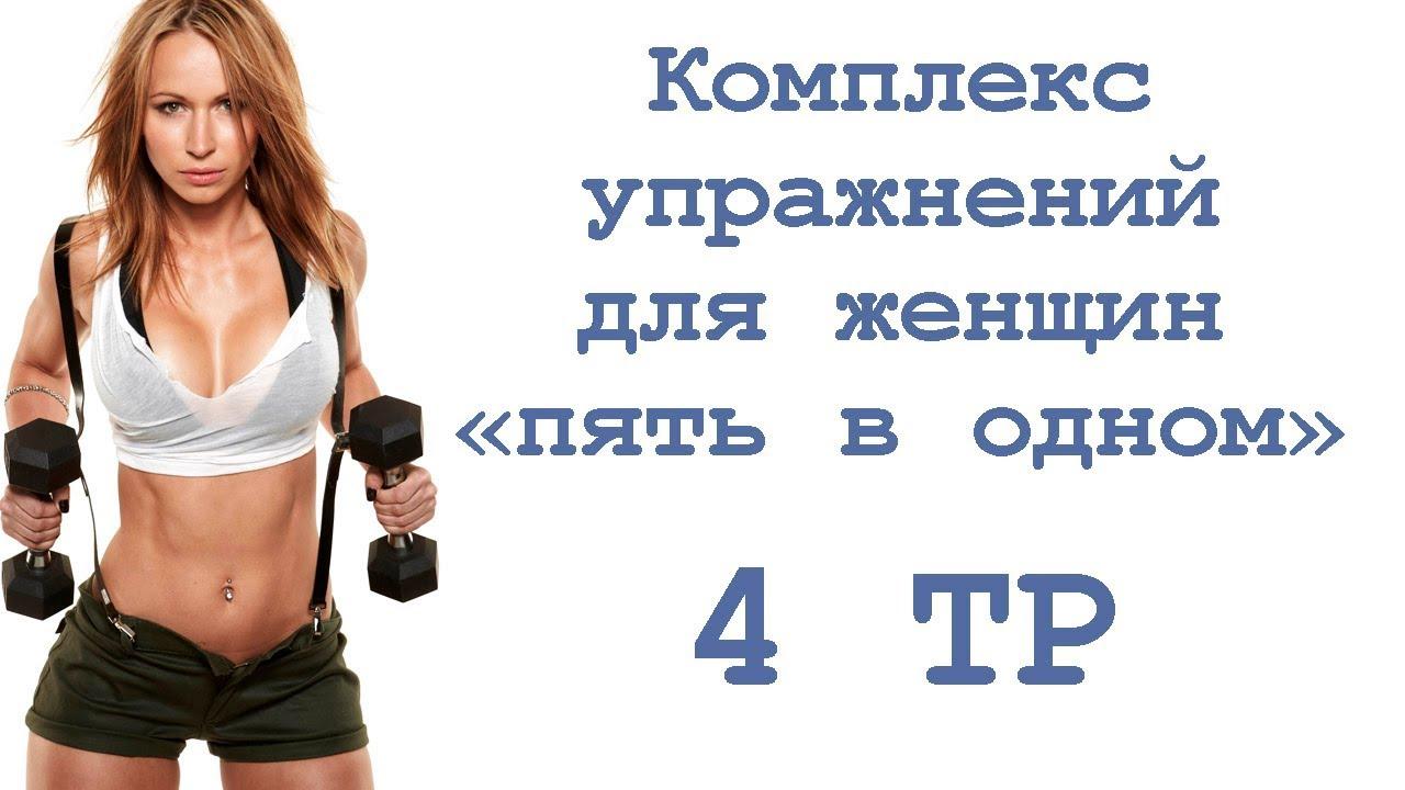 Комплекс упражнений для женщин «пять в одном» (4 тр)