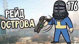 Fallout 4 Прохождение На Русском #176 — РЕЙД ОСТРОВА