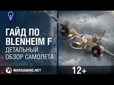 видео: Гайд по blenheim f. world of warplanes.