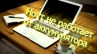 видео Что делать если не заряжается аккумулятор на Ноутбуке Два Способа