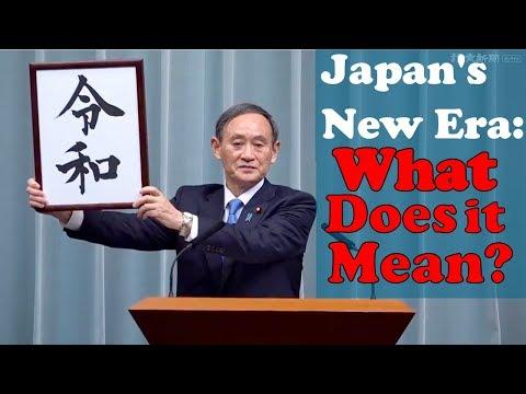 Japan's New Era Explained - End of Heisei, Start of Reiwa