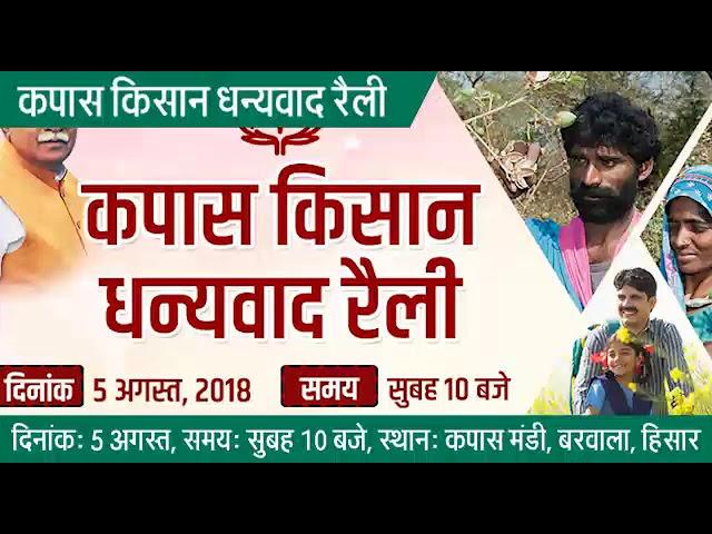 Kapas farmer rally Hisar