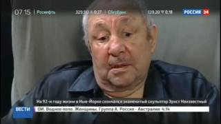 Уход Мастера: умер Эрнст Неизвестный