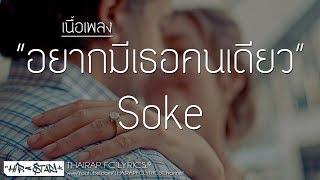 อยากมีเธอคนเดียว - Soke (เนื้อเพลง)