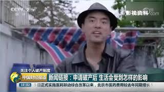 [中国财经报道]关注个人破产制度 新闻链接:申请破产后 生活会受到怎样的影响| CCTV财经