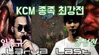 """[홍구] KCM 종족 최강전 // """"다 쓸어버릴게요, 형님들 ^^"""" '저그' 임홍규(Larva) VS '테란' 김성현(Last)"""