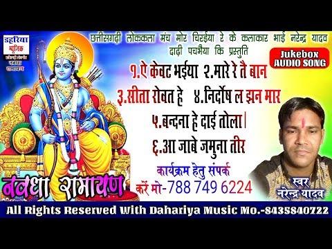 Narendra Yadav - Nawdha Ramayan - Chhattisgarhi Superhit Bhakti Song 2018 - Jukebox - Narendra Yadav