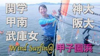 ウィンドサーフィン甲子園浜 新歓動画2018