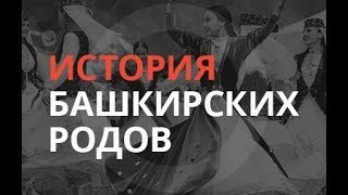 «История башкирских родов»: Упей и Сызги. 27.04.18