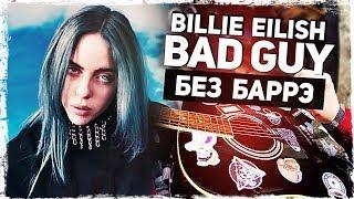 Как играть Billie Eilish - Bad Guy на гитаре БЕЗ БАРРЭ (Разбор, аккорды) Видеоурок