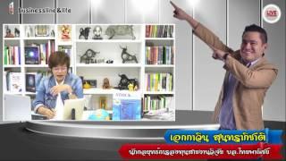 Business Line & Life 3-08-60 on FM 97 MHz