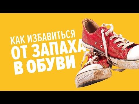Как избавить ботинки от запаха