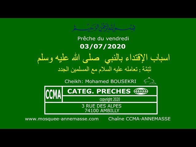 تعامل النبي صلى الله عليه وسلم مع المسلمين الجدد - خطبة الجمعة ليوم: 03 يوليوز/ تموز2020