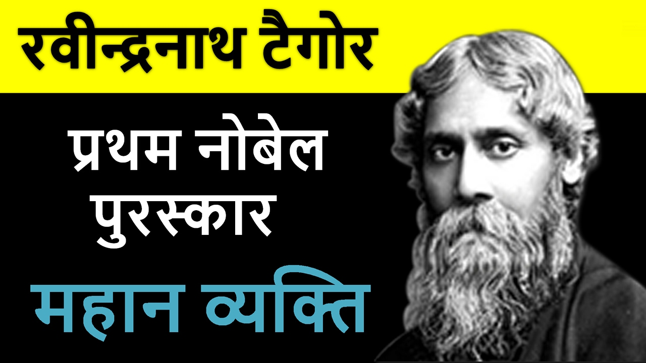 paragraph on rabindranath tagore in hindi