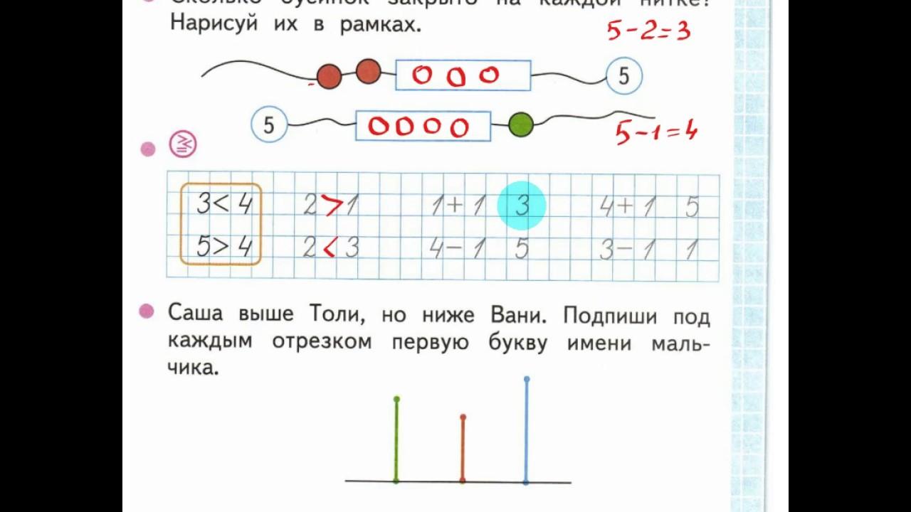 Рабочая тетрадь 1 часть 1класс моро страница 46 задание как решить