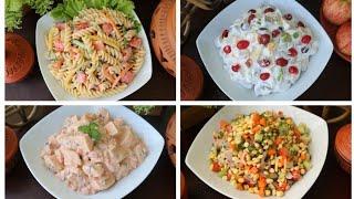 জেনে নিন ইফতারে কি খেলে সারাদিনের পুষ্টি ঘাটতি দুর হবে/৪ ধরনের পুষ্টিকর সালাদ রেসিপি/Healthy Salad.