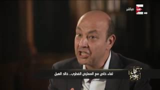 خالد الهيل لـ كل يوم: سبب تعاطف قطر مع الأخوان هو يوسف القرضاوي