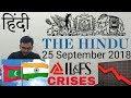 25 September 2018 The Hindu Newspaper Analysis in Hindi (हिंदी में) - News Articles Current Affairs