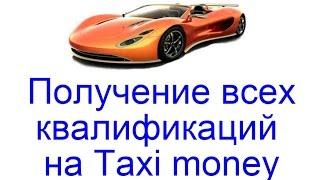 видео Как получить лицензию на такси: с чего начать и где ее получать?