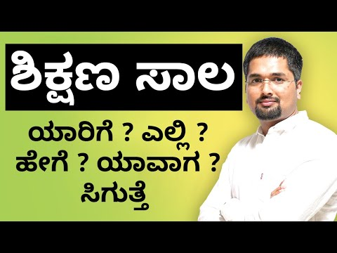 education-loan---ಶಿಕ್ಷಣ-ಸಾಲ-ಪಡೆಯುವುದು-ಹೇಗೆ-।-how-to-apply-for-education-loan-in-india- -c-s-sudheer