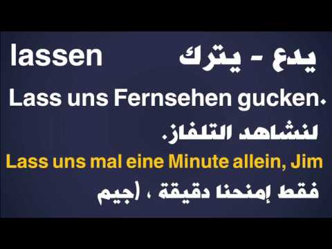 الفعل Lassen - يترك او يدع - تعلم اللغة الالمانية