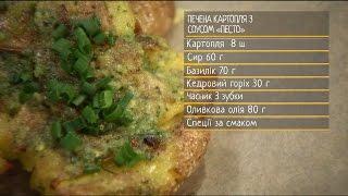 """Печена картопля з соусом """"песто"""" - рецепти Сенічкіна"""